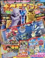 ポケモンファン 63 コロコロイチバン! 2019年 6月号増刊