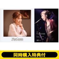 《同時購入特典付き》 MariCovers 【初回限定盤】 +LIVE Katharsis (DVD)