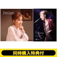 《同時購入特典付き》 MariCovers 【通常盤】 +LIVE Katharsis (DVD)