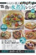 時短!簡単!からだが喜ぶ魚の水煮缶レシピ Dia Collection