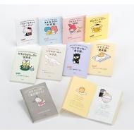 サンリオ・キャラクターと読む楽しい「哲学」 9巻セット 朝日文庫