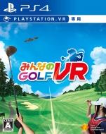 みんなのGOLF VR(※PlaystationVR専用ソフト)