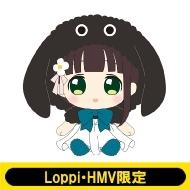 ぬいぐるみ(千夜)【Loppi・HMV限定】