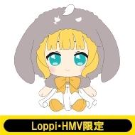 ぬいぐるみ(シャロ)【Loppi・HMV限定】