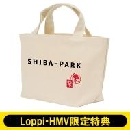 おさんぽバッグ 【Loppi・HMV限定】