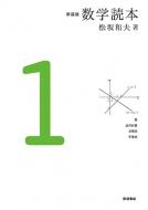 数学読本 1
