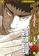 天牌 99 麻雀飛龍伝説 ニチブン・コミックス