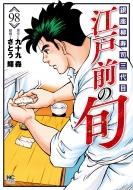 江戸前の旬 98 ニチブン・コミックス