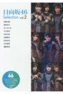 日向坂46 Selection Vol.2