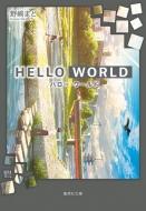 HELLO WORLD 集英社文庫