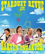 STARDUST REVUE 楽園音楽祭 2018 in モリコロパーク 【初回生産限定盤】(Blu-ray)