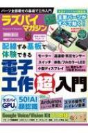 ラズパイマガジン 2019年 6月号 日経BPパソコンベストムック