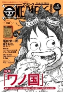ONE PIECE magazine Vol.6 集英社ムック