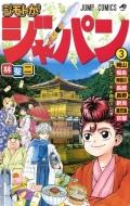 ジモトがジャパン 3 ジャンプコミックス