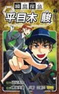瞬間探偵 平目木駿 2 ジャンプコミックス