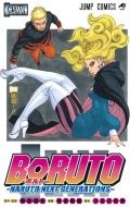 BORUTO-ボルト--NARUTO NEXT GENERATIONS-8 ジャンプコミックス