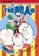 キン肉マン スペシャルスピンオフ THE 超人様 3 ジャンプコミックス