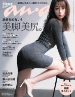 an・an (アン・アン)2019年 5月 8日号