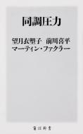 同調圧力 角川新書