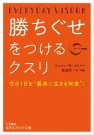 """勝ちぐせをつけるクスリ 今日1日を""""最高に生きる知恵""""! 知的生きかた文庫"""