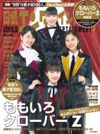 日経エンタテインメント! ももいろクローバーZ特装版 2019年 6月号増刊
