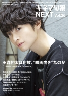 キネマ旬報 NEXT Vol.26 キネマ旬報 2019年 5月 10日号増刊
