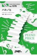 ピアノピースpp1578 ハルノヒ / あいみょん (ピアノソロ・ピアノ & ヴォーカル)映画「クレヨンしんちゃん 新婚旅行ハリケーン -失われた