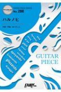 ギターピースgp288 ハルノヒ / あいみょん (ギターソロ・ギター & ヴォーカル)映画「クレヨンしんちゃん 新婚旅行ハリケーン -失われた