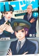 ハコヅメ-交番女子の逆襲-7 モーニングKC