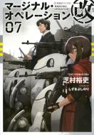 マージナル・オペレーション改 07 星海社FICTIONS