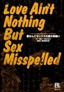愛なんてセックスの書き間違い 未来の文学