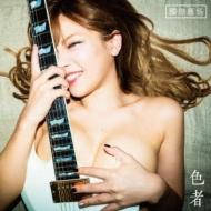 色者 【脱衣盤】(+DVD)
