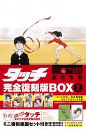 タッチ 完全復刻版BOX 2