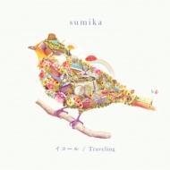 イコール / Traveling 【初回生産限定盤】(2CD)