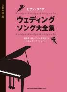 ピアノ・スコア ウェディング・ソング大全集