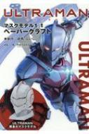 Ultraman マスクモデル1 / 1サイズペーパークラフト