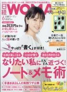 日経 Woman (ウーマン)2019年 6月号