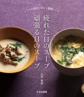 疲れた日のスープ 頑張る日のスープ いつもの食材で作れる薬膳レシピ