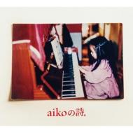 aikoの詩。 【初回限定盤】(+DVD)