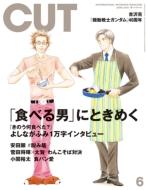 CUT (カット)2019年 6月号