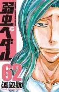 弱虫ペダル 62 少年チャンピオン・コミックス