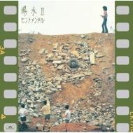 陽水IIセンチメンタル 【限定盤】(UHQCD)