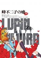 LUPIN THE IIIRD 峰不二子の嘘 限定版