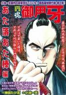 COMIC魂 別冊 御用牙 あた落あた棒編 主婦の友ヒットシリーズ