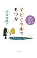 子どもの本のもつ力 世界と出会える60冊