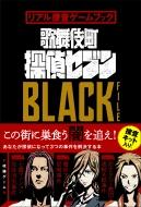 リアル捜査ゲームブック 歌舞伎町 探偵セブンBLACK FILE