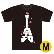 元号Tシャツ(令和) ブラック Mサイズ