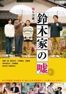 鈴木家の嘘 DVD