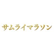 サムライマラソン DVDコレクターズ・エディション