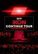 2019 iKON CONTINUE TOUR ENCORE IN SEOUL 【初回生産限定盤】(Blu-ray)